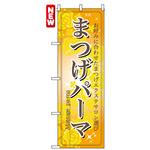 のぼり旗 (7551) まつげパーマ