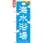 のぼり旗 (7567) 海水浴場