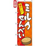 のぼり旗 (7598) ミルクせんべい