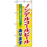 のぼり旗 (7600) ノンアルコールビール