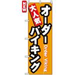 のぼり旗 (7603) 大人気 オーダーバイキング