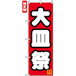 のぼり旗 (7604) 大皿祭
