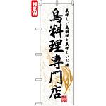 のぼり旗 (7605) 鳥料理専門店