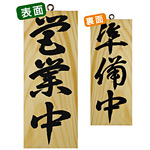 木製サイン (小) (7623) 営業中 3/準備中