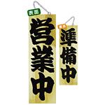 木製サイン (大) (7627) 営業中 1/準備中