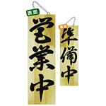 木製サイン (大) (7629) 営業中 3/準備中