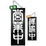 ブラック木製サイン (中) (7638) 営業中 2/準備中