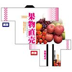 フルカラーハッピ (7651) 果物直売