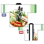 フルカラーハッピ (7652) 朝市 野菜の写真