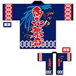 フルカラーハッピ (7657) 商売繁盛 (赤文字)