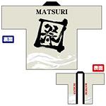フルカラーハッピ (7661) MATSURI祭 (黒文字)