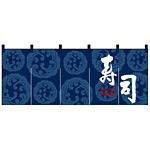フルカラーのれん (7691) 寿司 (青)