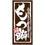 フルカラー店頭幕 (7732) もつ鍋 (ポンジ)
