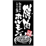フルカラー店頭幕 (7740) 焼肉 ホルモン (ポンジ)
