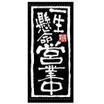 フルカラー店頭幕 (7768) 一生懸命 営業中 (ポンジ)