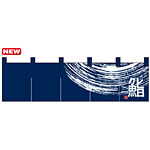 のれん ショート (7811) 鮨 (紺)