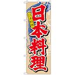 中国語のぼり旗 (7825) 日本料理
