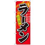 中国語のぼり旗 (7826) ラーメン