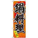 中国語のぼり旗 (7827) 鍋料理