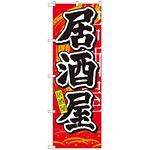 中国語のぼり旗 (7828) 居酒屋