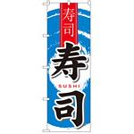中国語のぼり旗 (7833) 寿司