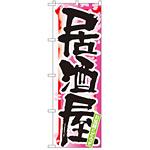 四季のぼり旗 (7847) 居酒屋 春
