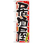 四季のぼり旗 (7850) 居酒屋 冬