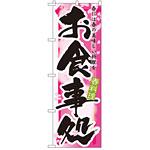 四季のぼり旗 (7851) お食事処 春
