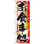 四季のぼり旗 (7854) お食事処 冬