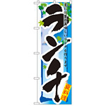 四季のぼり旗 (7856) ランチ 夏