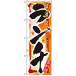 四季のぼり旗 (7857) ランチ 秋