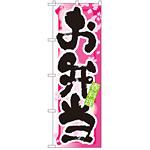 四季のぼり旗 (7859) お弁当 春