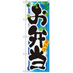 四季のぼり旗 (7860) お弁当 夏