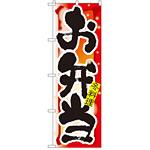 四季のぼり旗 (7862) お弁当 冬