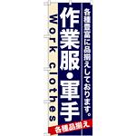 のぼり旗 (7905) 作業服・軍手 Work clothes
