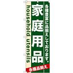 のぼり旗 (7910) 家庭用品