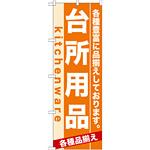 のぼり旗 (7911) 台所用品