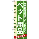 のぼり旗 (7918) ペット用品 各種品揃え