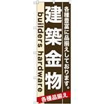 のぼり旗 (7921) 建築金物