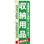 のぼり旗 (7922) 収納用品
