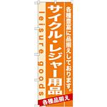 のぼり旗 (7923) サイクル・レジャー用品