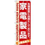 のぼり旗 (7924) 家電製品