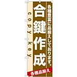 のぼり旗 (7925) 合鍵作成