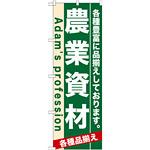 のぼり旗 (7927) 農業資材