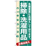 のぼり旗 (7928) 掃除・洗濯用品
