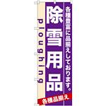 のぼり旗 (7929) 除雪用品
