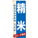 のぼり旗 (7934) 精米