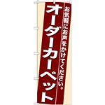 のぼり旗 (7940) オーダーカーペット
