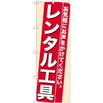 のぼり旗 (7941) レンタル工具