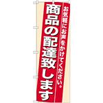 のぼり旗 (7943) 商品の配達致します